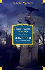 """Говард. Ф. Лавкраф """"Иные боги"""" by DimaShevchenko2"""