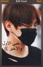 ((حبي الاول والاخير)) by none_k24