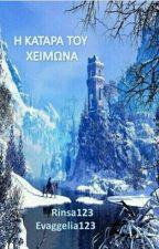 Η καταρα του χειμώνα  by Rinsa123