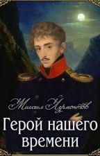 М.Лермонтов-Герой нашего времени by Yaroslava_Nvkv