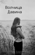 Волчица Давина by aelina2213