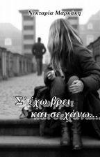 Σ' έχω βρει και σε χάνω... by NektariaMarkakis