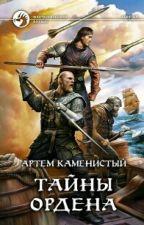 Тайны ордена - Артём Каменистый by _Arhang_