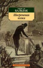 Шагреневая кожа Оноре де Бальзак by el0209
