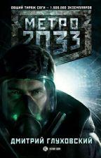 Метро 2033 (Дмитрий Глуховский) by Tatyana_Berngard