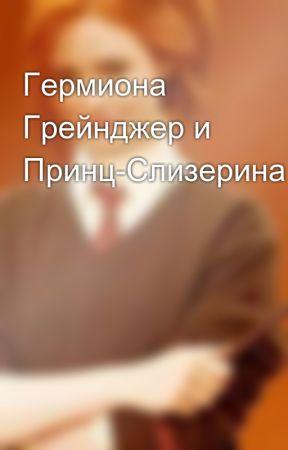Гермиона Грейнджер и Принц-Слизерина. by Hermione_Grainger7