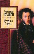 А. С. Пушкин - Евгений Онегин by Dolenda