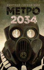 Метро 2034 (Дмитрий Глуховский) by Tatyana_Berngard