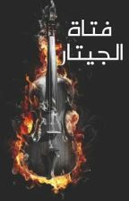 فتاة الجيتار | h.s  by marwa_sh_k