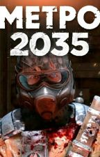 Метро 2035 (Дмитрий Глуховский) ПУБЛИКУЕТСЯ... by Tatyana_Berngard