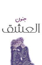 جنون العشق  by story_of_love7
