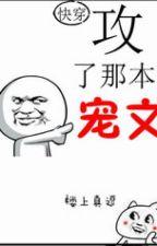 Khoái xuyên chi công lược sủng văn - Thiển Biết by lamdubang