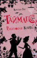 Таймлесс Рубиновая книга by Aleksandra17000102