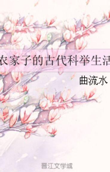 Cuộc sống khoa cử thời cổ đại của nông gia tử - Khúc Lưu Thủy (Ongoing)