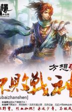 Undefeated God of War (C71-C270) by hushesteban