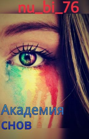 Академия Снов by nu_bi_76