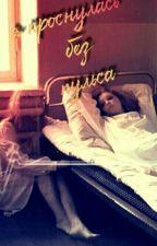 я проснулась без пульса  by nasta_sep