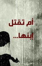 أم تقتل ابنها... by catu_ABZ