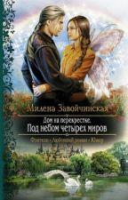Дом на перекрестке. Под небом четырех миров.(книга 3) by AlisaStrijak