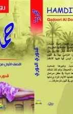 حمدية by QadouryAldoury