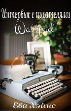 Интервью с писателями Wattpad by EvaHaynes13