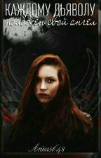Каждому дьяволу положен свой ангел. by Arina5648