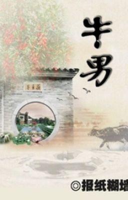 Đọc truyện Ngưu Nam- by: Báo chí hồ tường