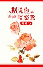 Nghe Nói Ngươi Thầm Mến Ta - Phong Tử by CNGvov