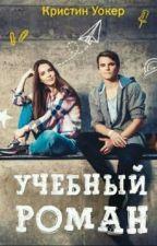 Учебный роман by TimmyHind