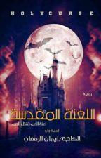 اللعنة المقدسة - مكتملة by Eman_Ramadan