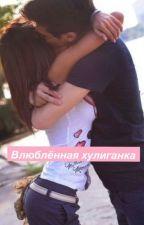 Влюблённая хулигана [РЕДАКТИРУЕТСЯ]  by Perevolotskaya2004