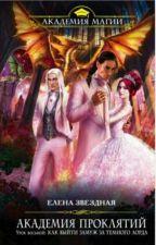 Академия Проклятий.Урок восьмой: Как выйти замуж за темного лорда by Dark_diares