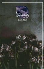 Delicate Problems مشَاكِل حَساسَة [K,nj] by Qshodz