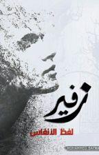 زفير || لفظ الأنفاس|| by MohammedSafwat