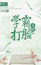 (Mau xuyên) Học phách vẽ mặt tiến công chiếm đóng - Nguyên Mộng Viên by yuuta2512