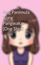 Ang Panimula Kong Pangwakas (One Shot) by Sujuanjell