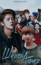 Школа Ахико / School Ahiko by Adelina_1621