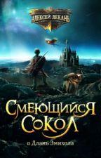 Смеющийся Сокол и длань Эмихола by Aleksey_Dekan