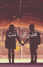 قدري أنت by jodna-jj