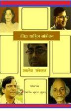 दलित साहित्य आंदोलन by AshokShukla3