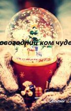 Новогодний ком чудес! by Alexsis_Morsel