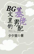 BG văn trong cơ lão nam xứng - Tịch Tịch Lý by lamdubang