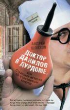 А.Шляхов - Доктор Данилов в дурдоме, или Страшная истормя со счастливым концом by AnastasiaGradova24