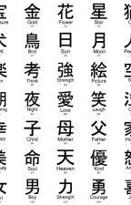 japanisch für Anfänger by Grablicht_der_sonne
