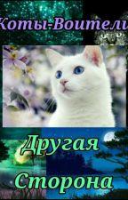Коты Воители.Другая сторона. by Sugary_or_sour