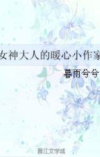 Nữ Thần Đại Nhân Ấm Lòng Tiểu Tác Gia by ShinatsuRB