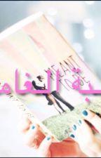 الكاتبة  العربية الغامضة (مكتمل) by seeeeeso