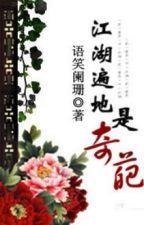 Khắp chốn giang hồ đều là kỳ ba - Ngữ Tiếu Lan San by hanxiayue2012