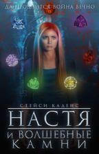 Настя и Волшебные Камни by Stacy_Kadens