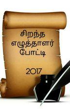 சிறந்த எழுத்தாளர் போட்டி 2017 by TamilContest2017